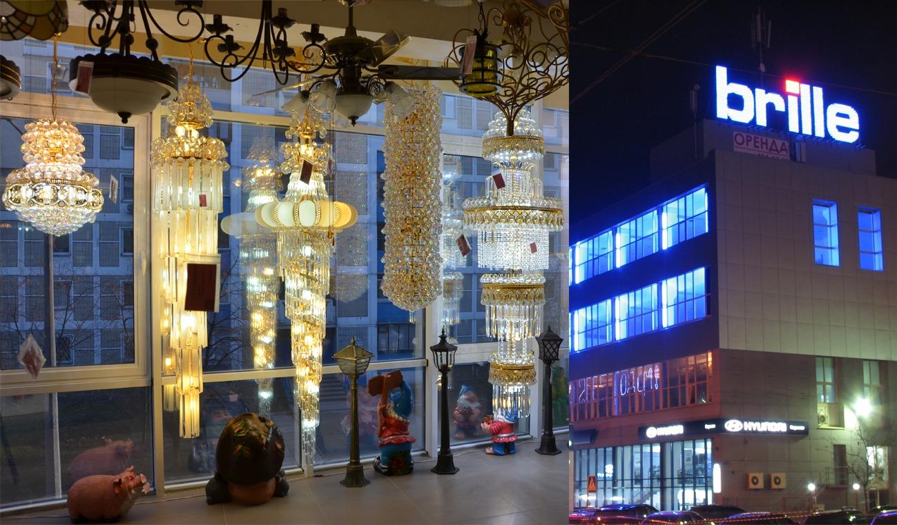 Магазин люстр и LED светильников Brille