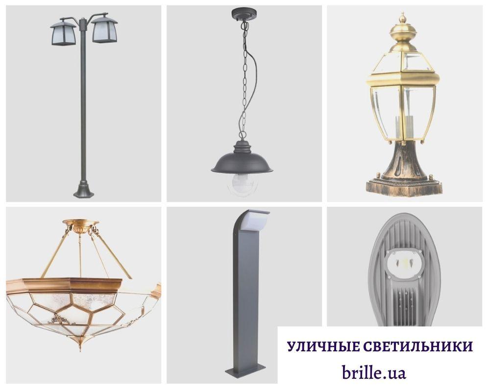 Вуличні світильники, світильники для заміської ділянки, лампи для вулиці