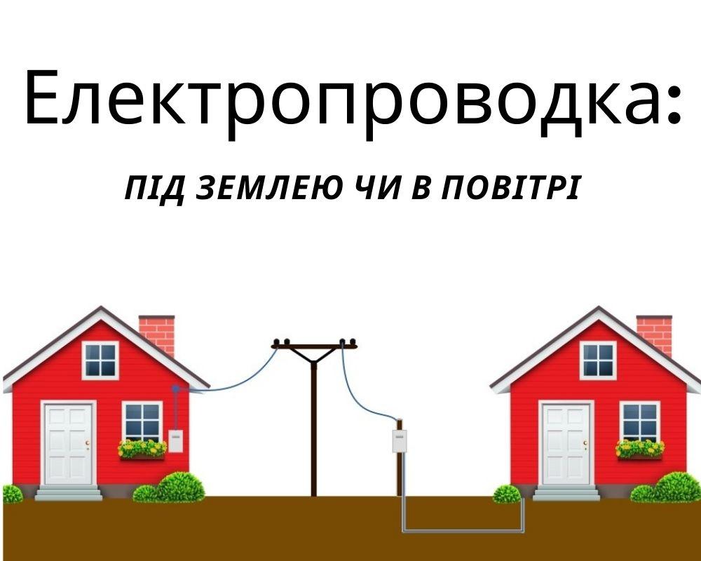 Як провести на дачі електропроводку, кабель на дачній ділянці, проводка для освітлення заміського будинку
