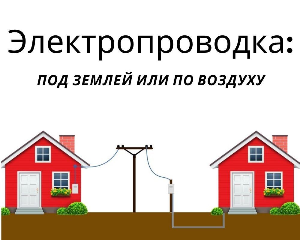 Как провести на даче электропроводку, кабель на дачном участке, проводка для освещения загородного дом