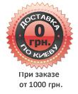 Бесплатная доставка при заказе свыше 1000 грн
